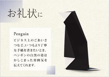 お礼状に Penguin ビジネス上のごあいさつなど、いつもより丁寧な手紙を書きたいとき、ペンギンの白黒の姿はかしこまった雰囲気を伝えてくれます。