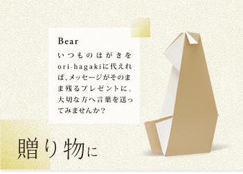 贈り物に Bear いつものはがきをori-hagakiに代えれば、メッセージがそのまま残るプレゼントに。大切な方へ言葉を送ってみませんか?