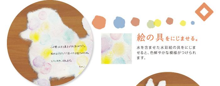 絵の具をにじませる。水を含ませた水彩絵の具をにじませると、色鮮やかな模様がつけられます。