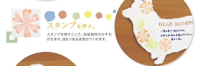 スタンプを押す。スタンプを押すことで、和紙独特のかすれが生まれ、温もりある表情がつくれます。
