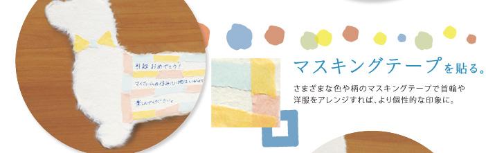 マスキングテープを貼る。さまざまな色や柄のマスキングテープで首輪や洋服をアレンジすれば、より個性的な印象に。