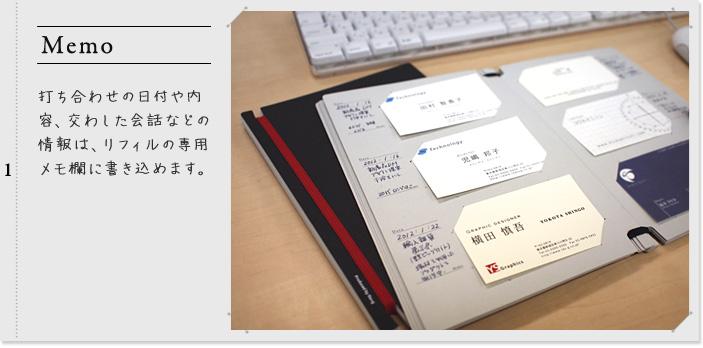 Memo 打ち合わせの日付や内容、交わした会話などの情報は、リフィルの専用メモ欄に書き込めます。