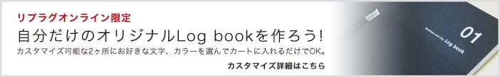 リプラグオンライン限定!自分だけのオリジナルLog bookを作ろう!