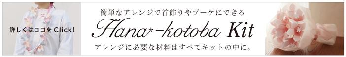 Hana-kotoba Kit