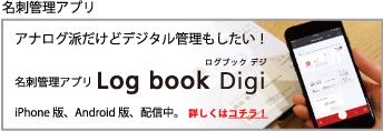名刺管理アプリ「Log book Digi」配信開始!