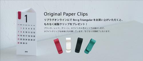 Triangularクリッププレゼント!